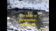 Никола Вапцаров - Пролет (отвънка ухае на люляк)