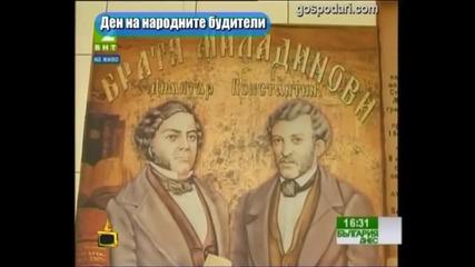 Братя Миладинови са братя - Господари на ефира