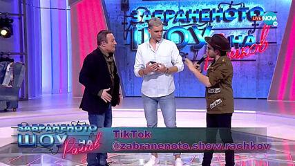Предизвикателство в TIkTok - Забраненото шоу на Рачков (25.04.2021)