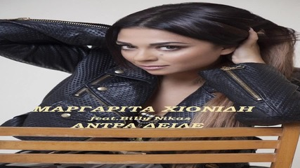 Margarita Xionidi Feat Billy Nikas - Andra Deile