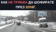 Как не трябва да шофирате през 2018г.