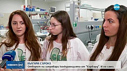 """БЪЛГАРИ С БРОНЗ: Отбор биолози изпревари конкуренцията от """"Харвард"""""""
