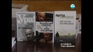Вип Новини (30.09.2013 г.)