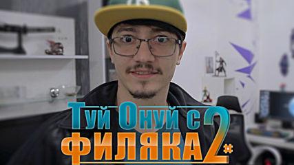 """Туй-онуй с Филяка 2"" - COMING SOON !!! :))"