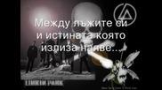 Linkin Park - In Between (превод)