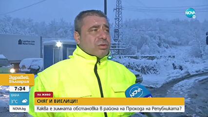 Редица затворени пътища в страната заради снега