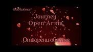 Journey - Open Arms / превод /