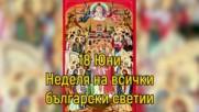 18 Юни - Неделя на всички български светии