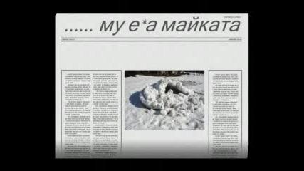 Ескимосите В България