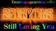 *bg* Скорпионс - Още те обичам Scorpions - Still loving you