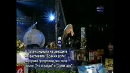 Деси Слава - Не Вярвам Тракия Фолк 2003