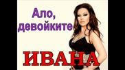 Ивана - Ало, девойките 2011