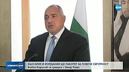 """Борисов: България ще е домакин по процеса """"Акаба"""""""