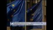 ЕС разшири кръга на санкциите срещу Русия