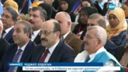 Ердоган обвини Запада, че подкрепя терористи