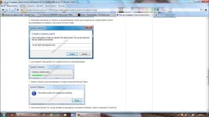 Windows 7: Възстановяване на системата и създаване на точка за възстановяване