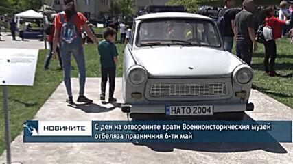 С ден на отворените врати Военноисторическия музей отбеляза празничния 6 май