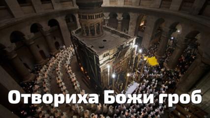 На какво се натъкнаха археолози в гроба на Христос
