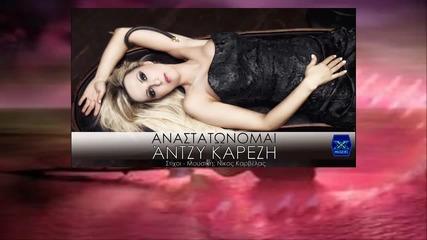 Anastatonomai - Antzy Karezi