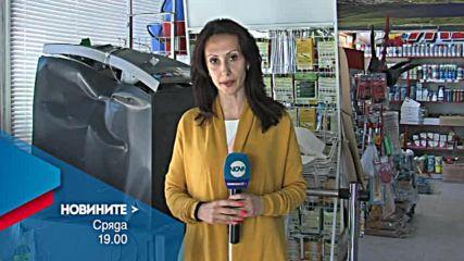 Новините на Нова – централна емисия на 20 април