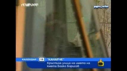 Улица На Бойко Борисов - Господари На Ефирa