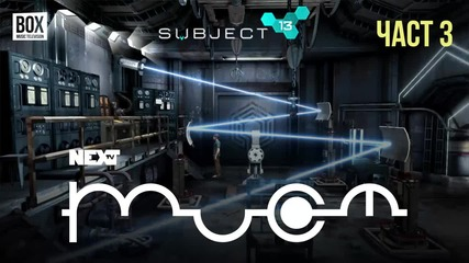 NEXTTV 043: Subject 13 (Част 3)