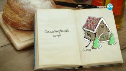 Десислава - Джинджифилова къща с лимец - Bake off (06.12.2016)