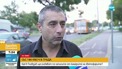 """19-годишна """"летя"""" със 184 км/ч по улиците на Пловдив"""
