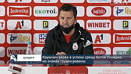 Крушчич вярва в успеха срещу Ботев (Пловдив), но очаква труден мач