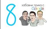 8 забавни трика с Гугъл