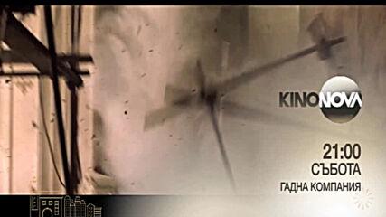 """""""Гадна компания"""" на 2 януари, събота от 21.00 ч. по KINO NOVA"""