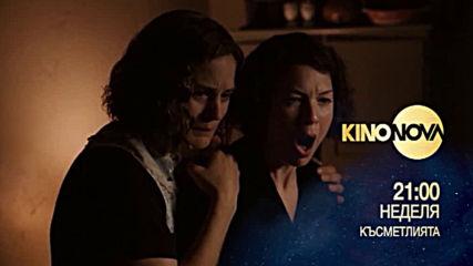 """""""Късметлията"""" Оскар от 21.00 ч. на 26 януари, неделя по KINO NOVA"""