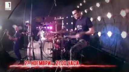 """Гледайте първия концерт в """"Голямото РОК междучасие"""" - 23 ноември, 21:00, БНТ1"""