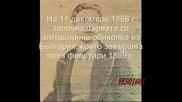 Levski 19.02..той беше Неведем , Фантом или Сянка !!