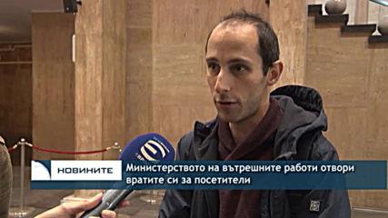 Министерството на вътрешните работи отвори вратите си за посетители