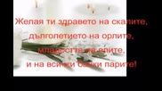 Честит Рожден Ден - Happy Birthday (veselin Marinov)