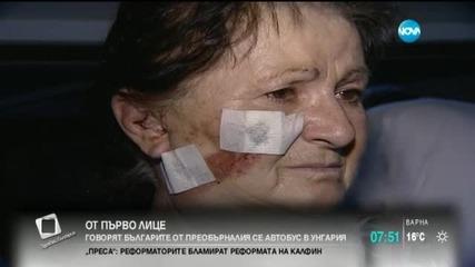 Завърнаха се пътници от катастрофиралия в Унгария автобус