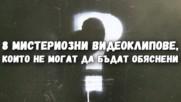8 мистериозни видеоклипове, които не могат да бъдат обяснени