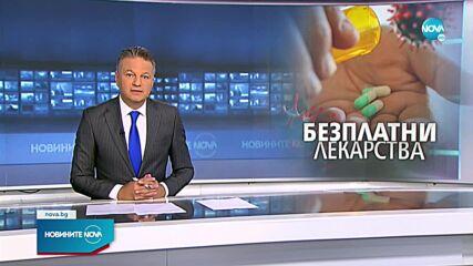 Новините на NOVA (17.09.2021 - следобедна емисия)