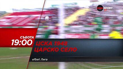 ЦСКА 1948 - Царско село на 25 септември, събота от 19.00 ч. по DIEMA SPORT