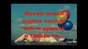 Не ме вини, че те Обичам!!!