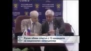 Русия обяви списък с 13 кандидати за национален селекционер