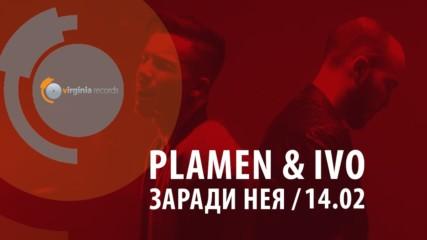 Plamen & Ivo - Zaradi Neya (Official Teaser)
