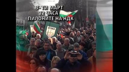 Митинг на Пп Атака 3-ти март. На 3-ти март 12:00 часа всички на пилоните на Ндк! Тв Alfa 02.03.2014г
