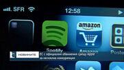 ЕС с официални обвинения срещу Apple за нелоялна конкуренция