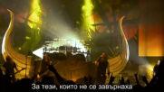 Amon Amarth - Вдигнете роговете си