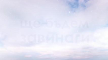Миро - Дочупи сърцето ми (текст)