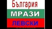 България Мрази Левски