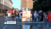 Продължава блокадата на три столични кръстовища