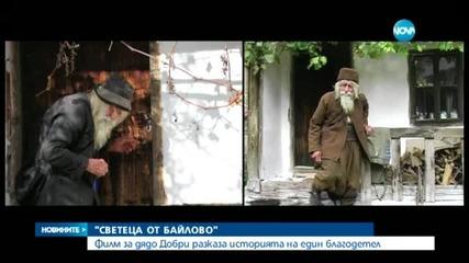 Филм за дядо Добри разказва историята на един благодетел